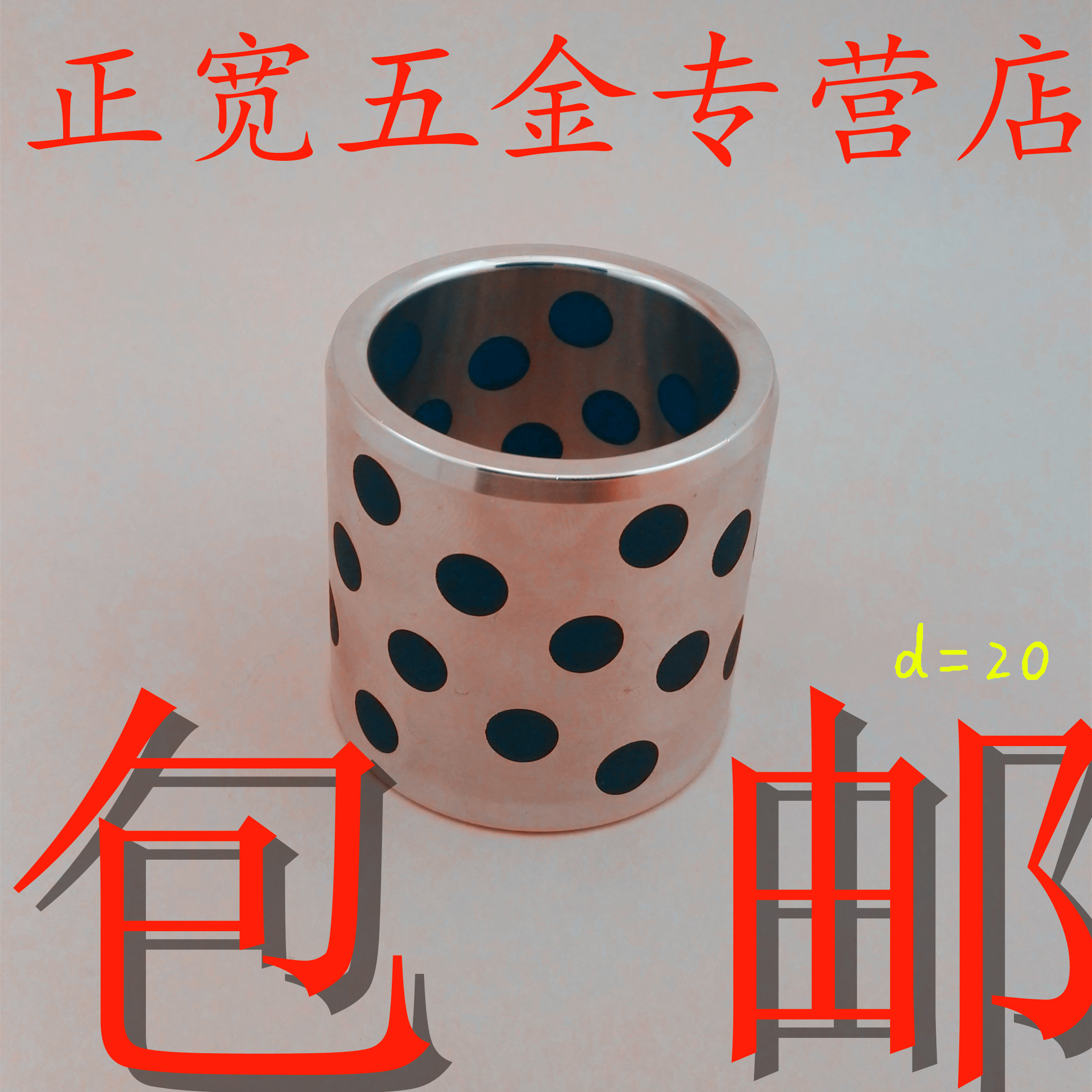 Jdb inlaid solid self lubricating graphite oil bearing/bushing without oil/graphite copper sleeve inside diameter of 20 outer diameter 30