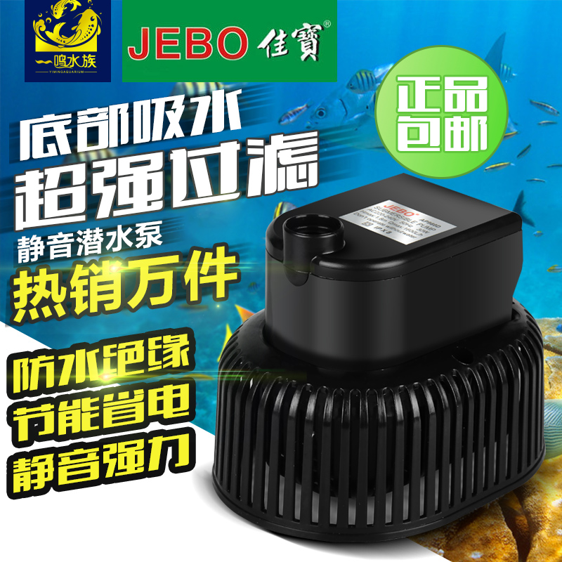Jebo jiabao small aquarium pumps submersible pumps pumps home aquarium fish tank mini ultra quiet sound fecal suction pump change