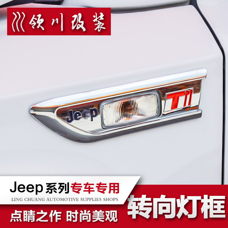 Jeep compass grand cherokee freedom passenger side light box models enrollment of transferred to the lamp showing the wide lampshade frame modification parts