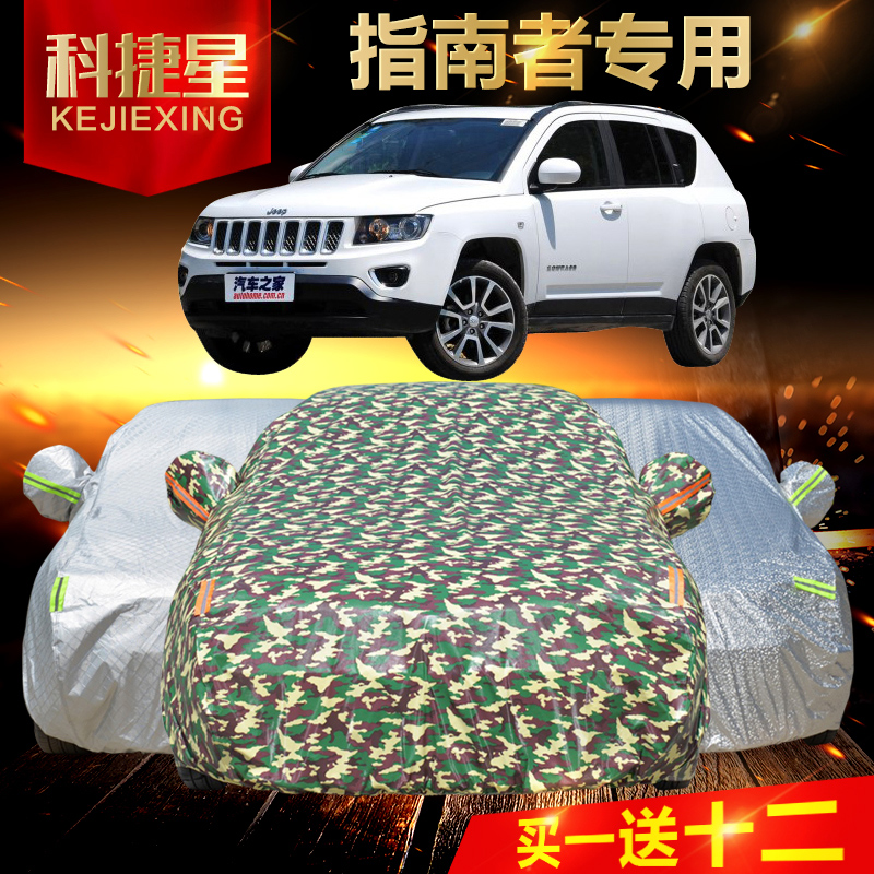 Jeep jeep compass sewing car hood suv sport utility special car cover rain and sun shade thicker insulation