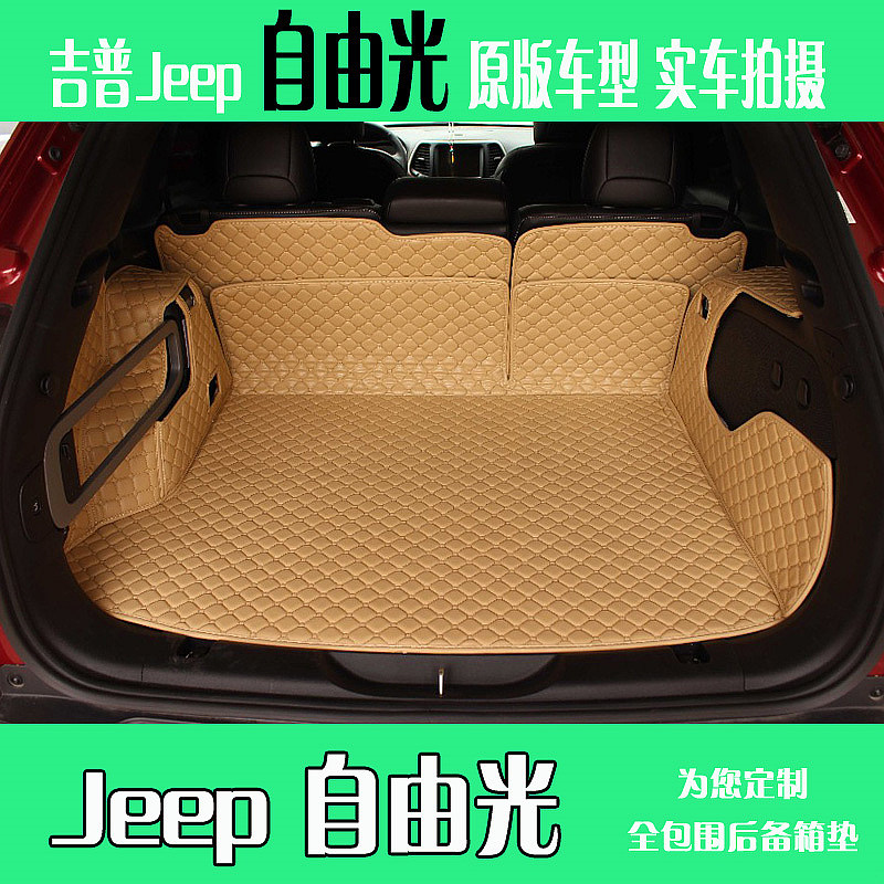 Jeep jeep liberty light compass grand cherokee modified rear trunk mat surrounded by the whole trunk mat