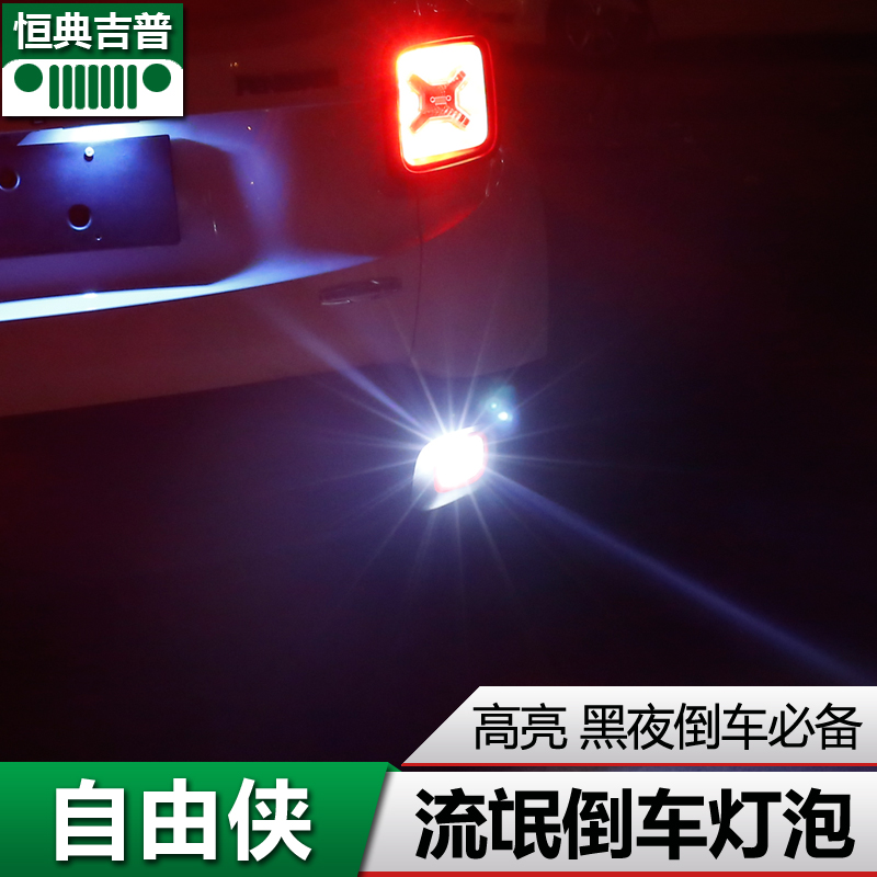 Jeep jeep liberty made man modified dedicated led rogue reversing lights reversing lights super bright car reversing light bulb