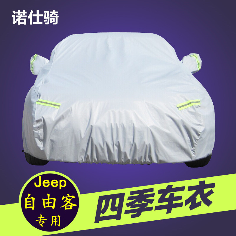 Jeep liberty passenger sewing car cover special car cover waterproof rain and sun summer anti wind insulation aluminum jeep