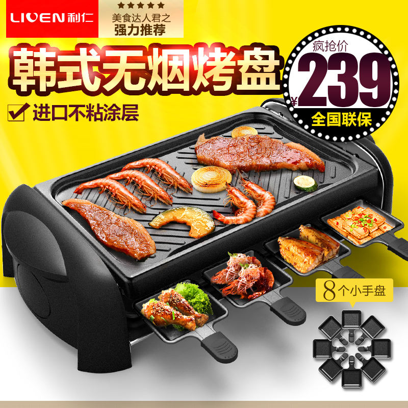 Jen lee korean new KL-J4300 stick smokeless electric grill home electric oven baking pan grill machine authentic