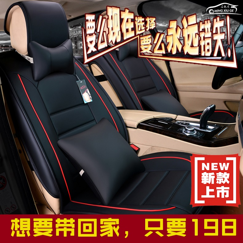 Jetta car seat cushion pu leather seat cushion four seasons general half a pack of black rice wine reddish brown color the whole package cushions