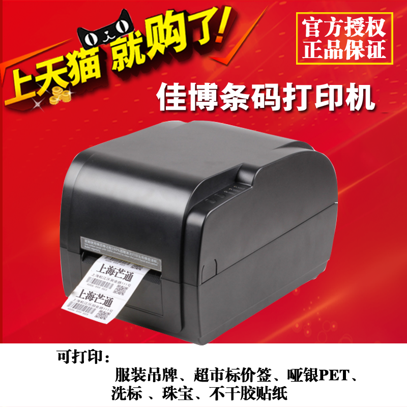 Jia bo GP9034T barcode printers jewelry label food labels supermarket price tag clothing tag