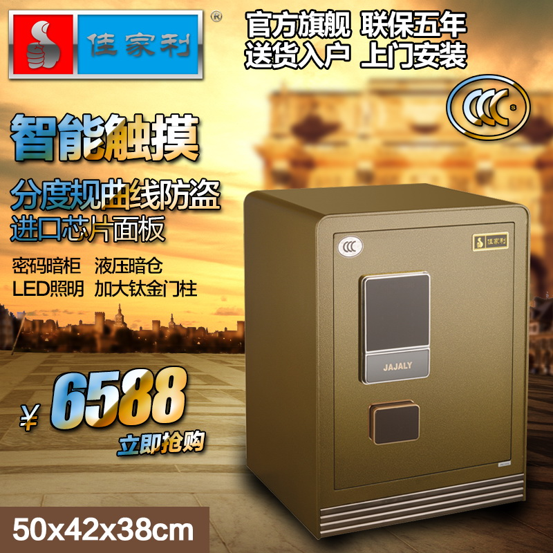 Jia jia li fire alarm 3c certification safe home office safes can get into the wall safes JR50