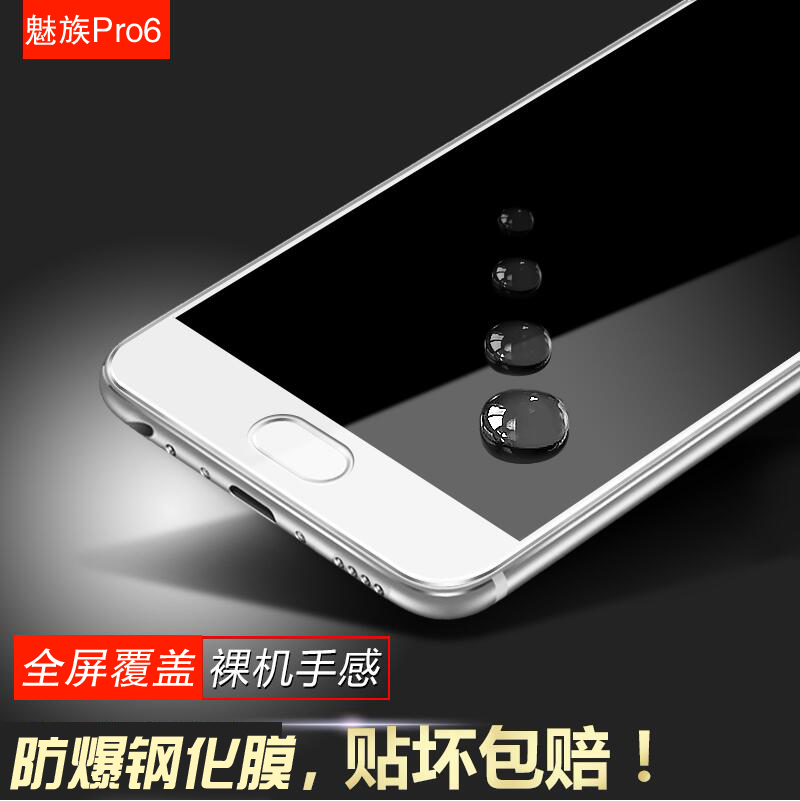 Jia liang pro6 pro6 tempered glass membrane film meizu phone tempered glass membrane covering the full screen color stickers anti fingerprint 5.2