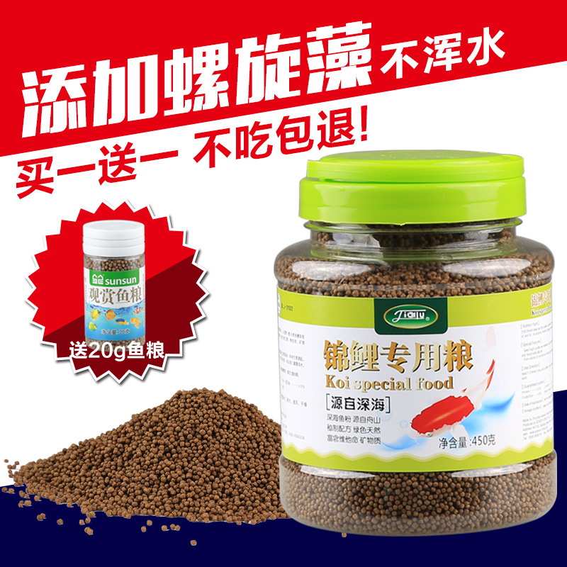 Jia lu brightening feed koi koi gold fish small fish food particles enriched spirulina feed coldwater fish feed fish food