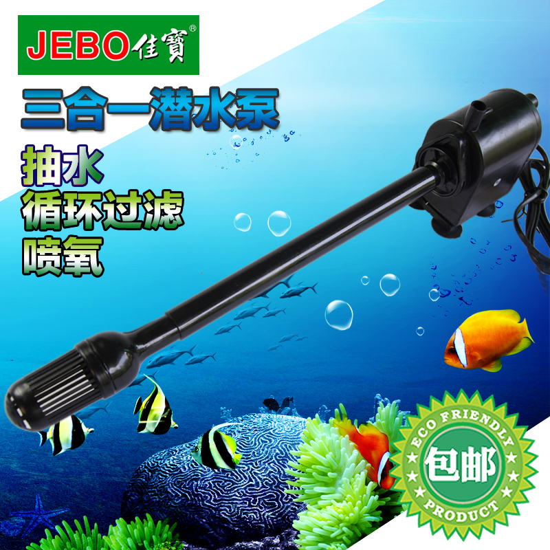 Jiabao ultra quiet small aquarium fish tank aerator aquarium fish tank submersible pumps triple loop filter pump pumps r119m