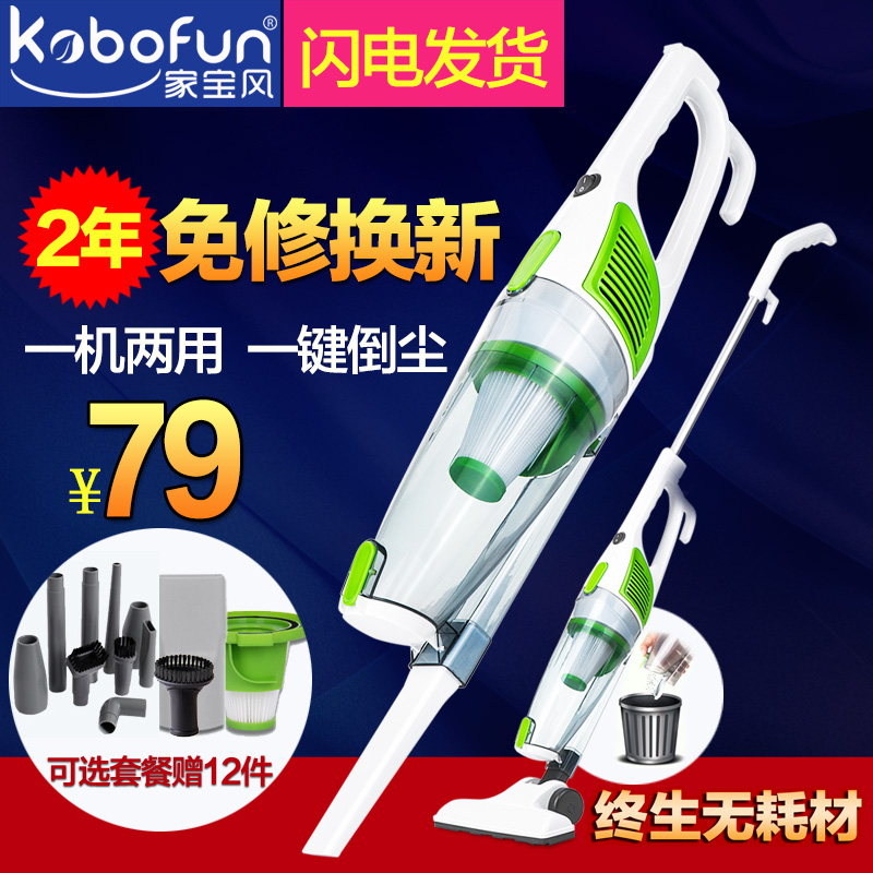 Jiabao wind powerful handheld vacuum cleaner household ultra quiet household mites small mini vacuum cleaner carpet
