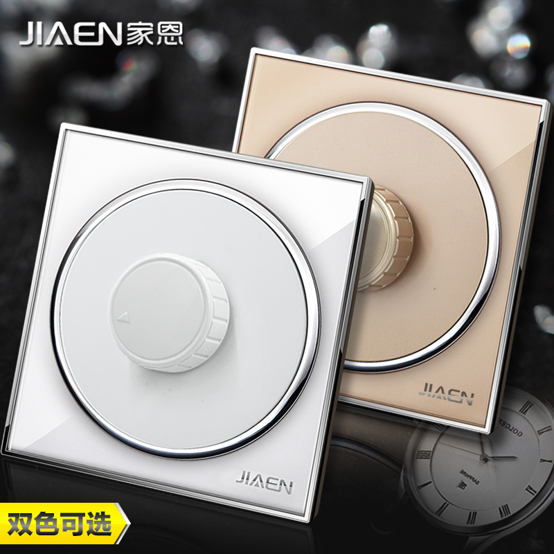 Jiaen wall switch incandescent dimmer switch socket panel 86 type switch bedside lamp dimmer brighter