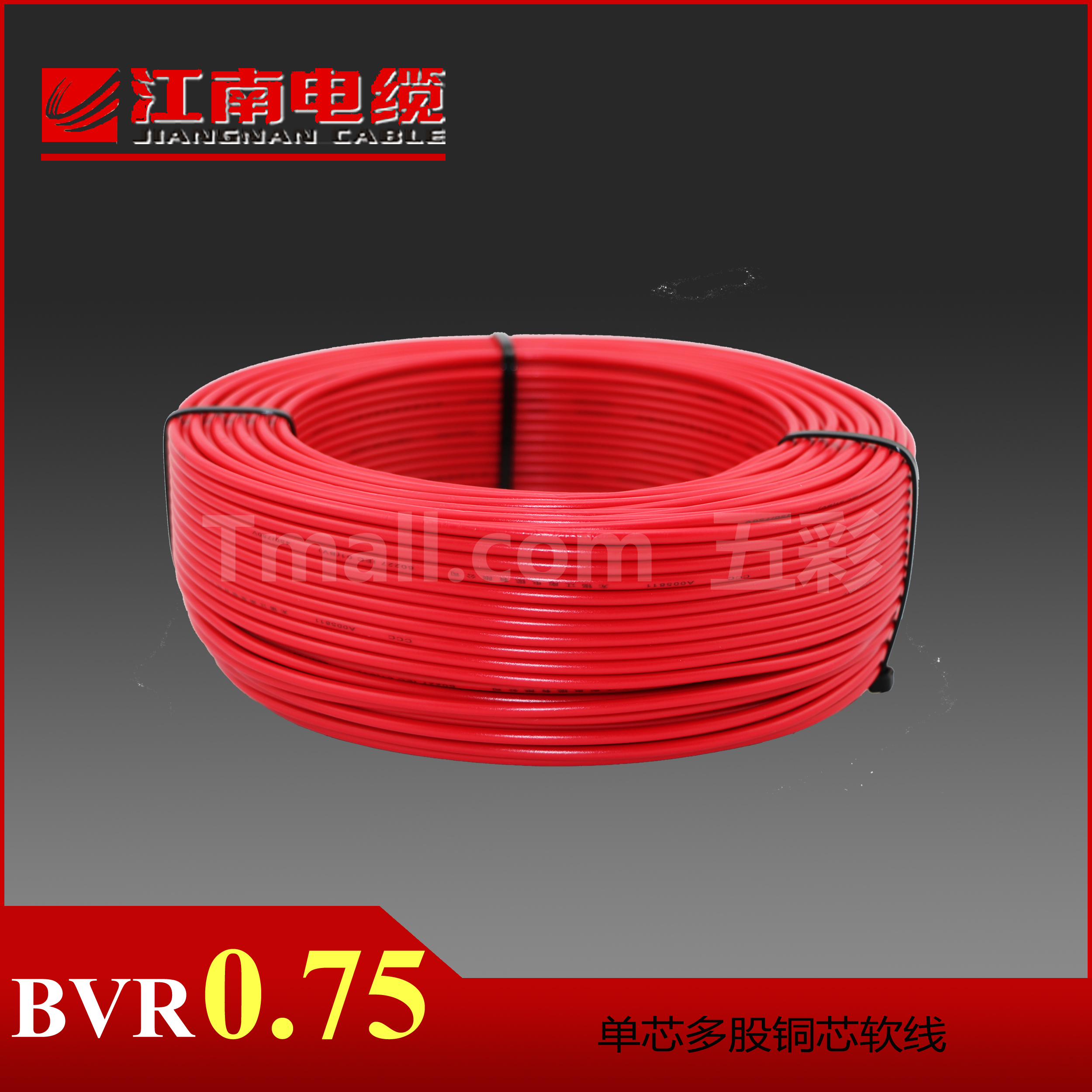 Jiangnan jiangnan multicolored wire and cable bvr0.75 square gb copper decoration cord red and green yellow black and blue double