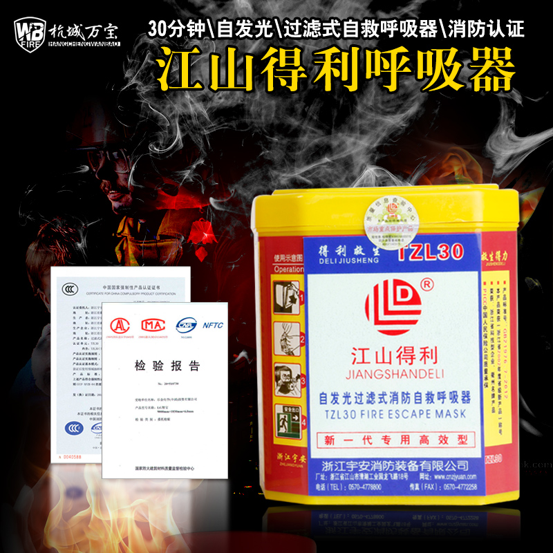 Jiangshan suntory fire smoke mask fire escape respirator respirator self expecto suction device fire escape special