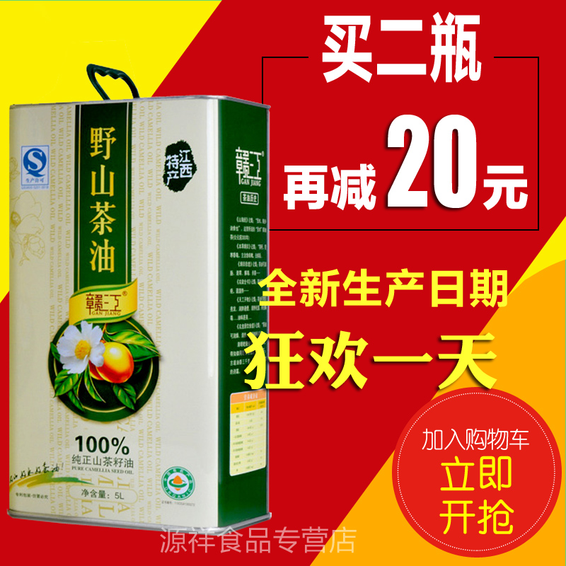 Jiangxi [ganjiang] wild camellia oil 5l physical squeezing tea seed oil oriental olive oil drum