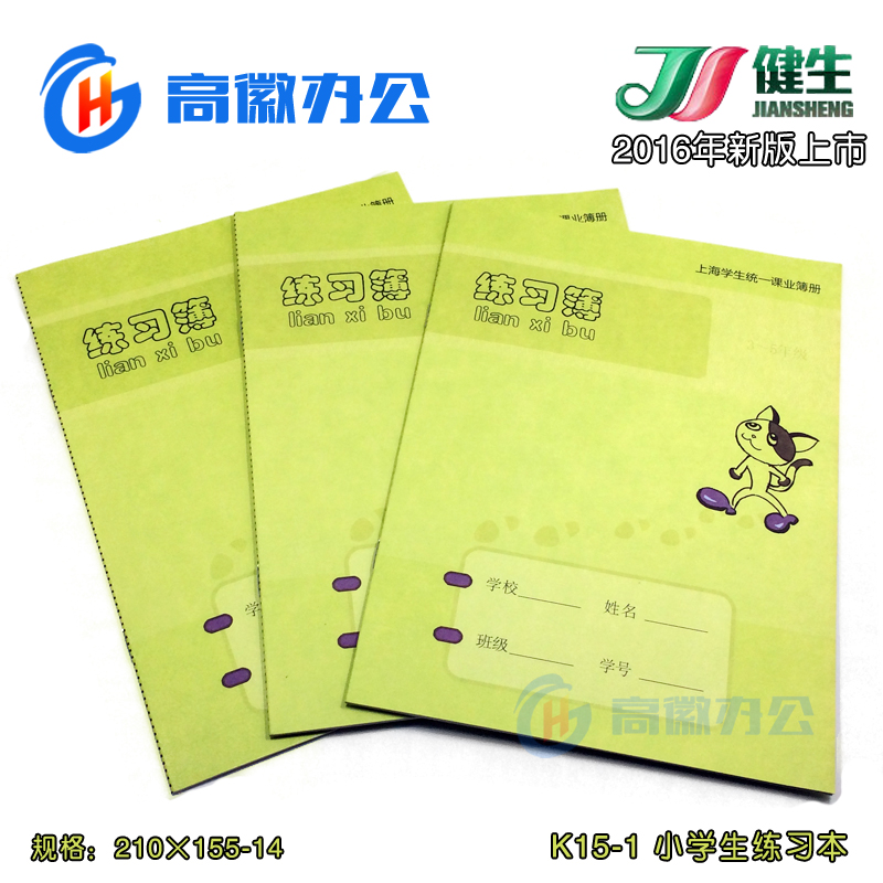 Jiansheng exercise books k15-1 primary school exercise book a three to five grade language exercise book writing homework exercises in this book