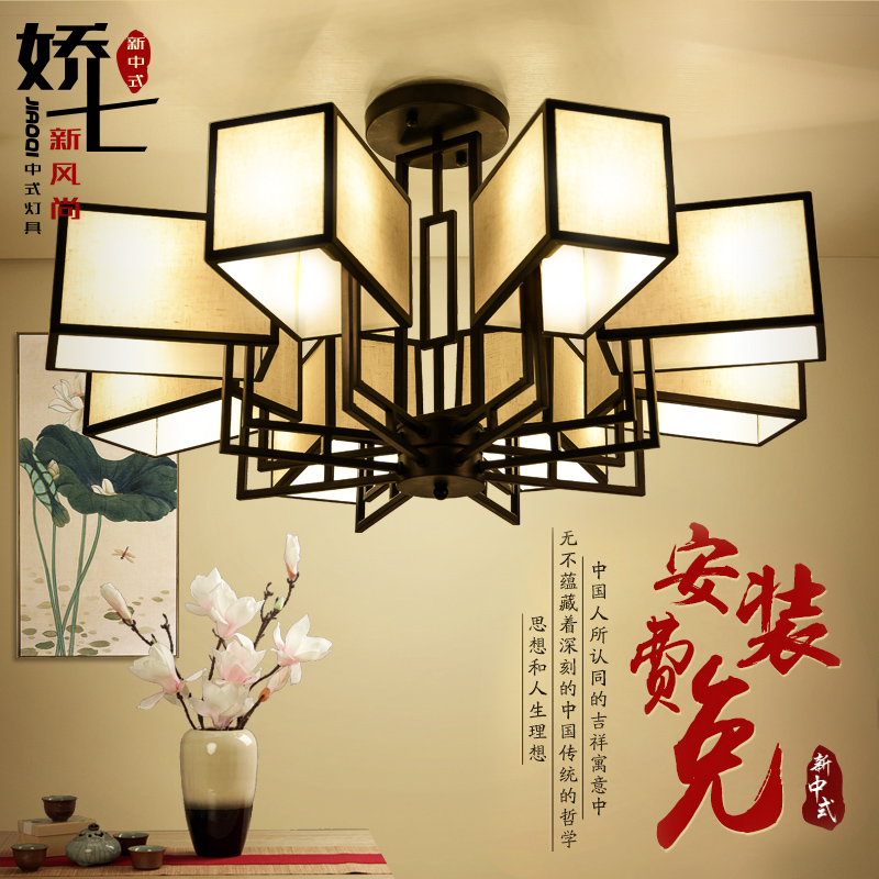 Jiao seven new chinese restaurant the living room chandelier lighting minimalist modern fabric iron art retro hotel villa lighting