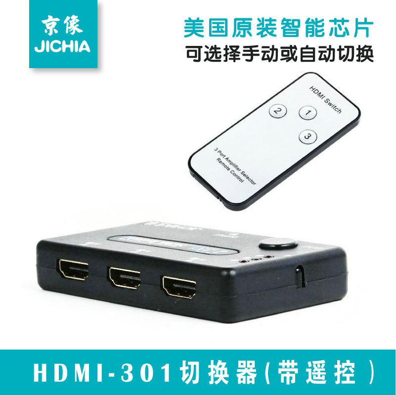 Jichia beijing as version 1.4 hdmi switcher splitter 3 into 1 out of the host computer into a 3d Free shipping