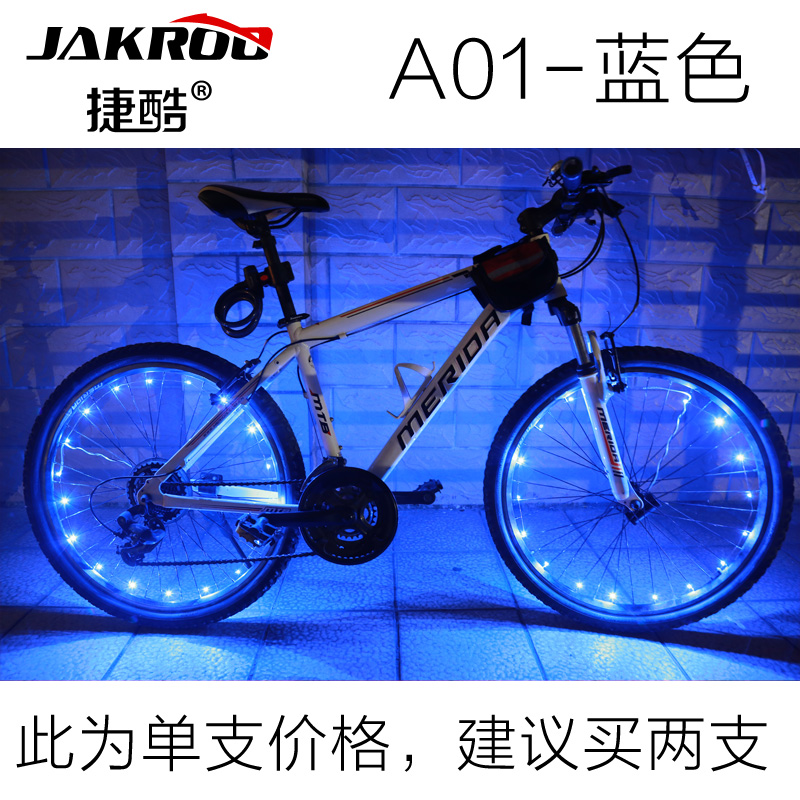 Jie cool bike lights dazzle hot wheels bike lights mountain bike riding equipment accessories dead fly spokes warning lights