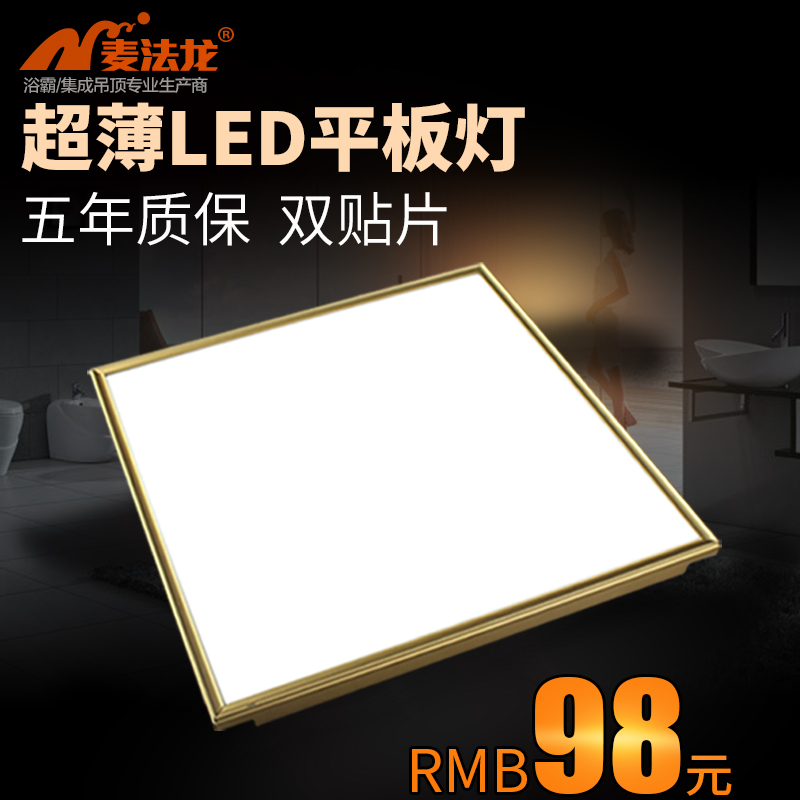 Jimmy fallon integrated ceiling lighting led lights kitchen slim led panel light side lights