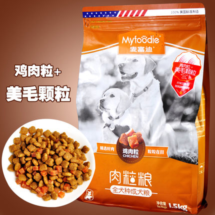 Jimmy fortemedia dog chicken grain grain adult dog food 5kg natural grain beauty hair particles 13.358kj tai di goldens double To fight adult dog food