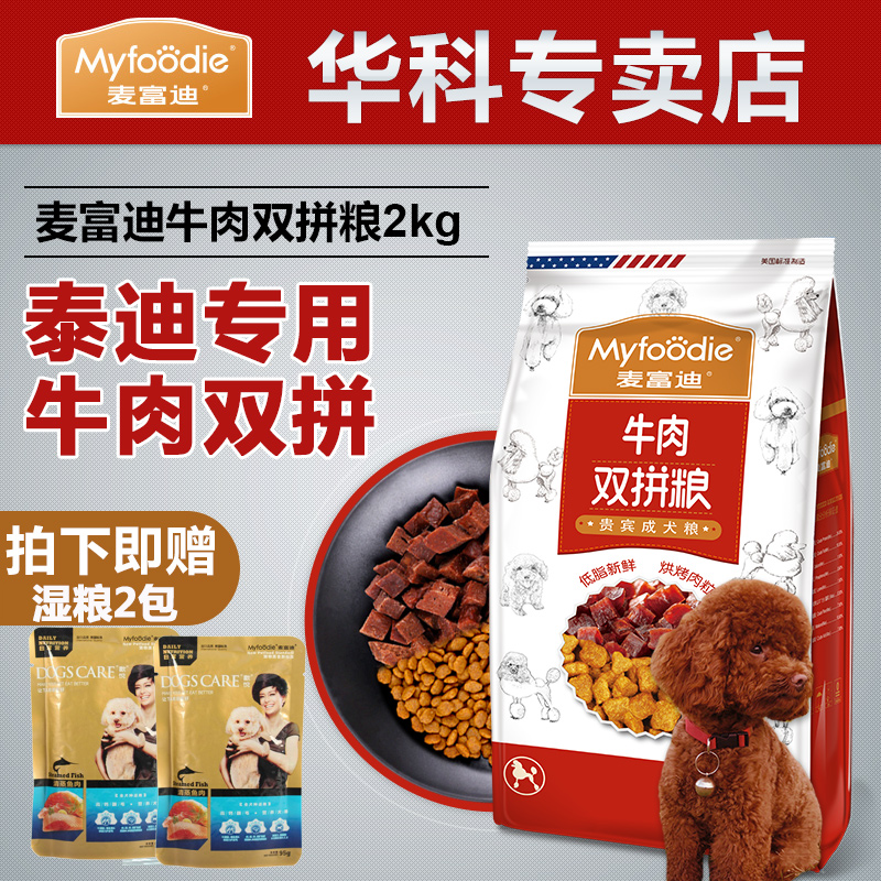 Jimmy fortemedia larry adult dog food grain teddy special vip adult dog food plus beef snack small dogs 2 k g Free shipping