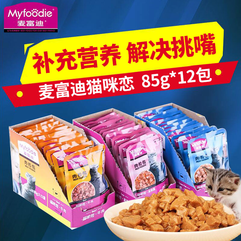 Jimmy fortemedia wonderful fresh wet cat wet cat food snacks canned cat free shipping fcl 85g * 12 kittens Cat food