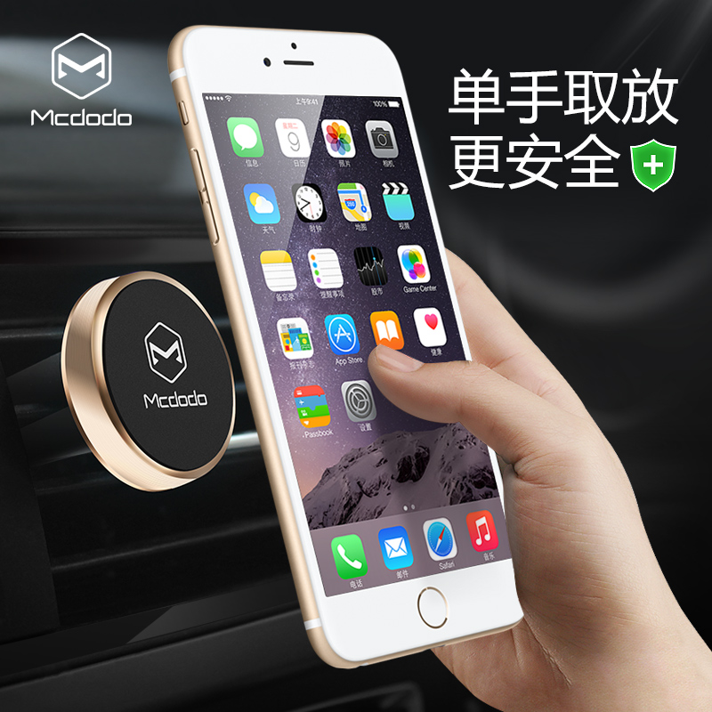 Jimmy lot of magnetic magnetic car phone holder outlet apple huawei cell phone holder universal creative