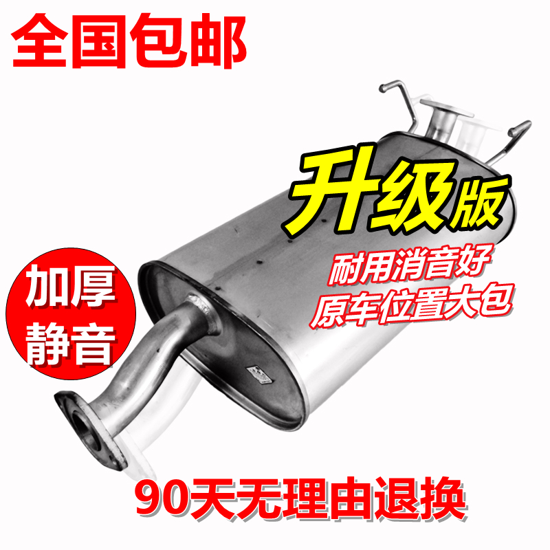 Jin jiete beiqi domain wins 007 muffler muffler exhaust pipe in the middle section of the original silent