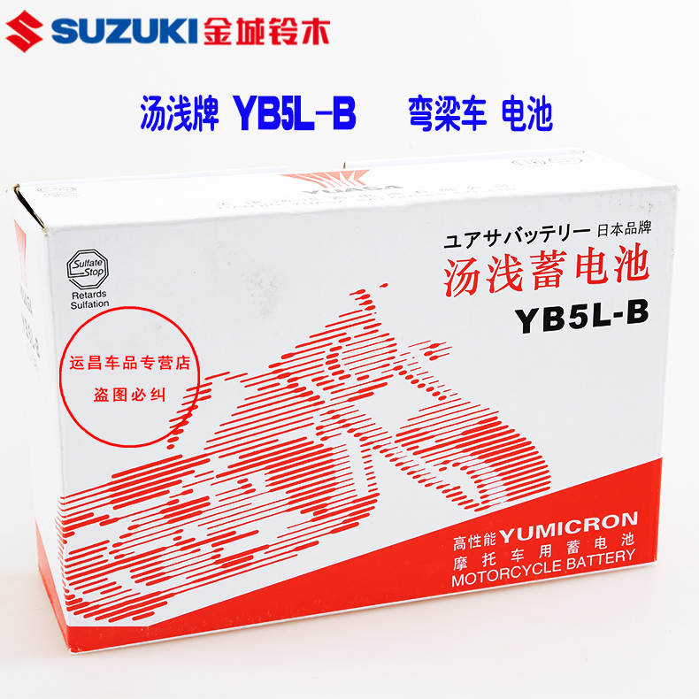 Get Quotations Jincheng Suzuki Sj110 E F Yuasa Brand Cub Motorcycle Battery