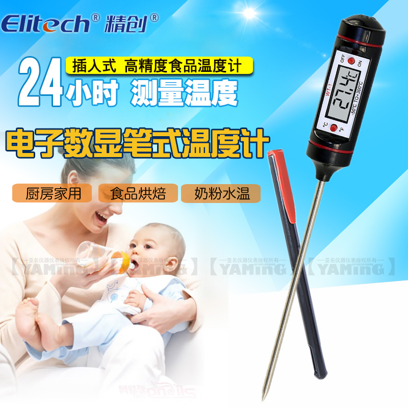 Jingchuang wt-1 kitchen food thermometer electronic thermometer inserted into the thermometer probe thermometer oil milk temperature