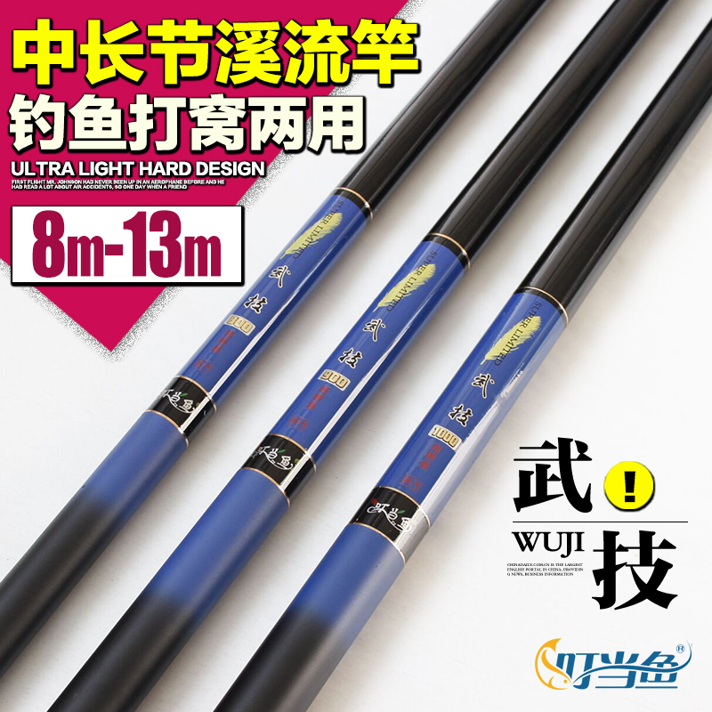 Jingle fish fishing rods martial 9 10 11 12 13 m long section of carbon streams pole ultralight hard pole in hand
