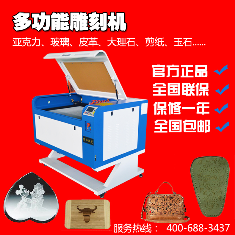 Jingwei 6090 1060 laser engraving machine laser cutting machine advertising engraving machine cnc engraving machine marking machine