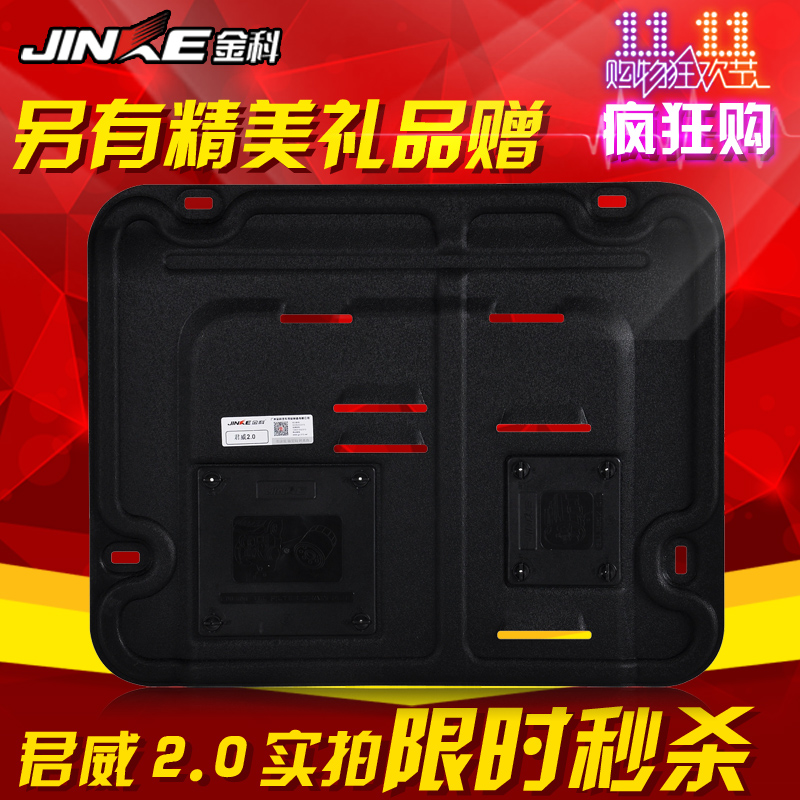 Jinke buick hideo new regal lacrosse weilang paragraph 15 paragraph 13 dedicated engine guard armored chassis armor plate