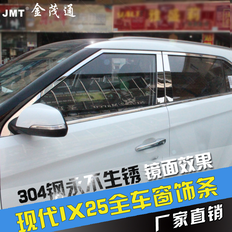 Jinmao through modern ix25 new shengda modified stainless steel window trim 13 new name figure windows highlight bar