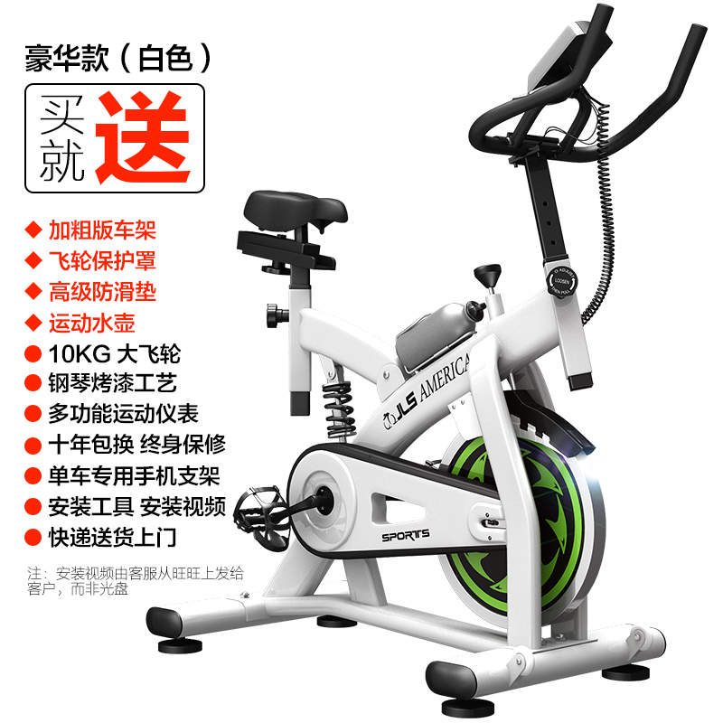 Jls silent indoor home spinning exercise bike exercise bike equipment bike sports fat reduction