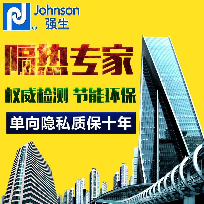 Johnson film sunscreen glass window film insulation film home office security proof construction film solar film