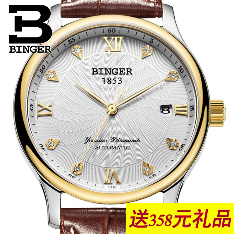 Jordan chan endorsement genuine binger accusative steel watches automatic mechanical watch men watch accusative men watch wheel of fortune