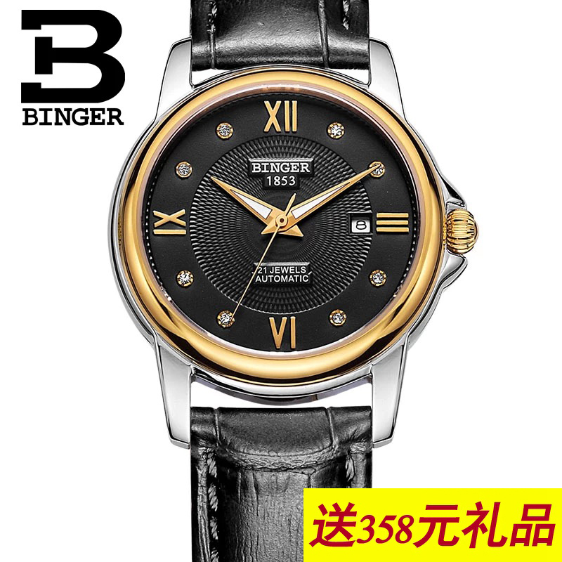 Jordan chan endorsement genuine binger accusative steel watches ladies watches automatic mechanical watch accusative barton