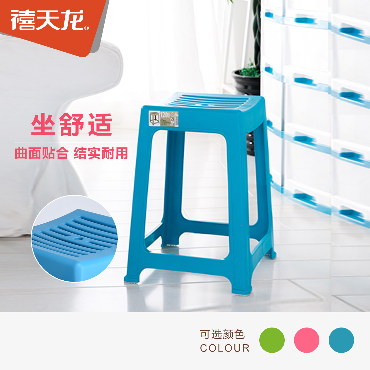 China Plastic Stool Seat, China Plastic Stool Seat Shopping Guide at ...