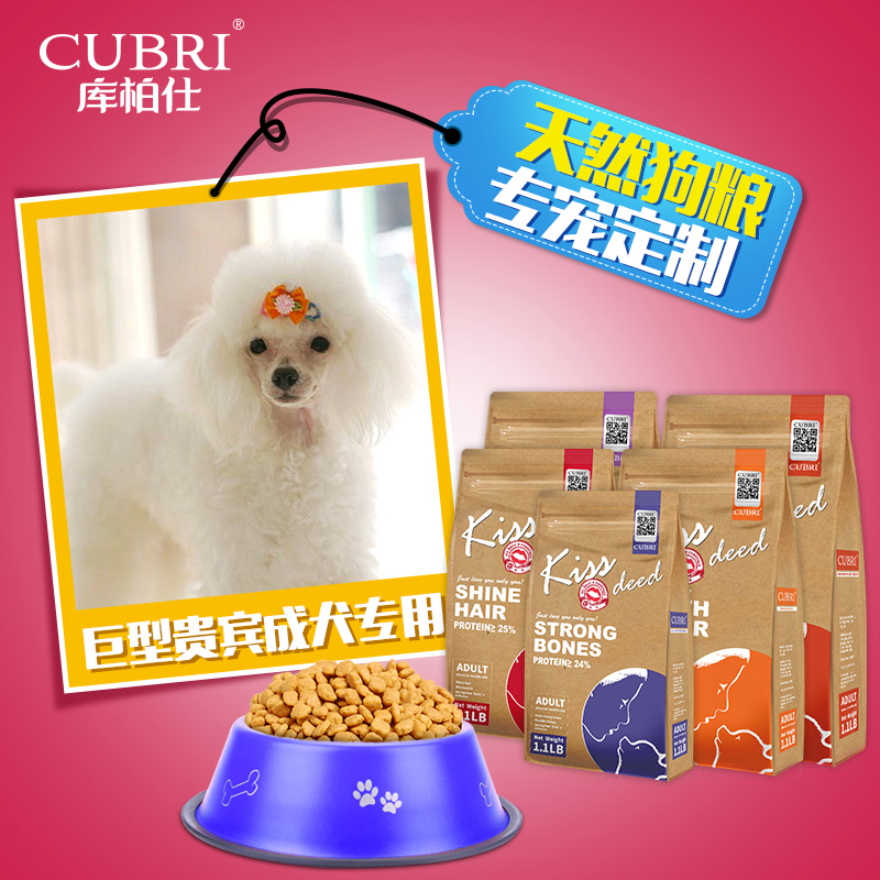 Jumbo dog food vip recommend custom suit cubri cooper shi adult dog food natural food 2.5 kg us gross
