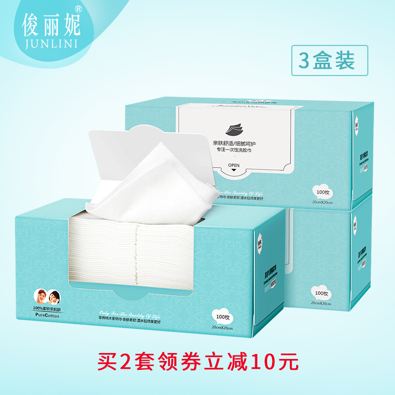 Junli borderies disposable cotton towel face towel cleansing facial cleansing brush wovens kleenex beauty towel cleansing cotton 3 boxed