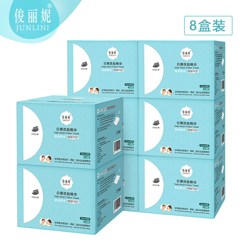 Junli borderies disposable face towel cotton towel cleansing facial beauty salon dedicated towel roll paper 8 boxed