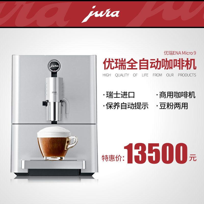 Jura/jura ena micro 9 commercial automatic coffee machine/coffee machine home authentic licensed