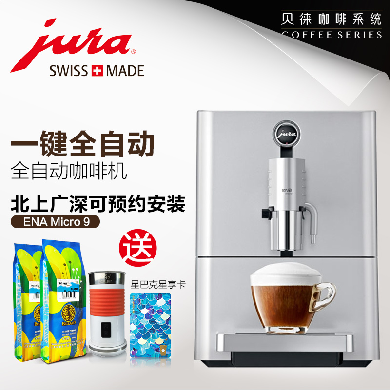 Jura/jura ena micro 9 switzerland imported consumer and commercial automatic coffee machine free shipping