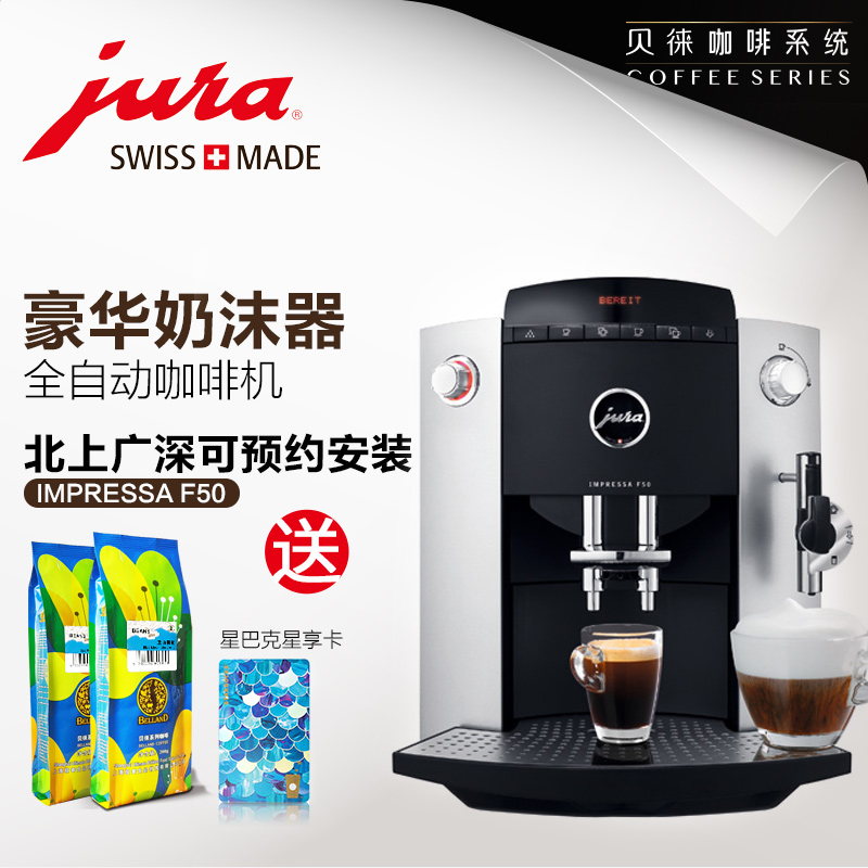 Jura/jura impressa f50 switzerland imported business automatic espresso coffee machine home