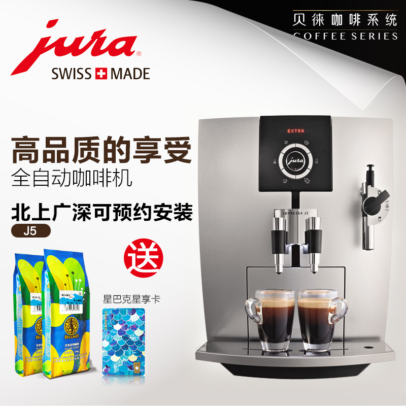 Jura/jura j5 imported from switzerland automatic espresso coffee machine commercial home automatic milk foam modou