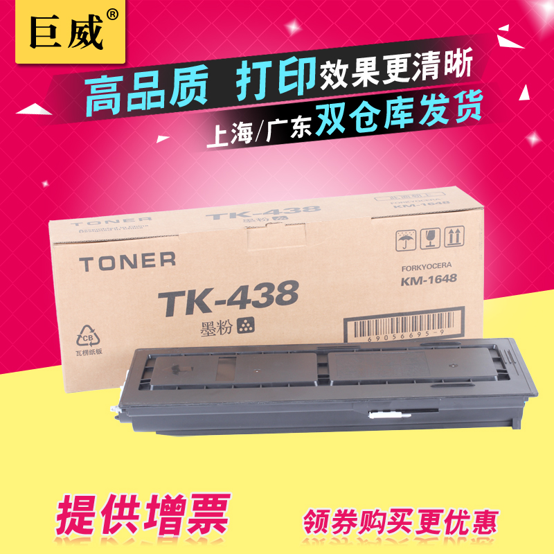 Juwei applicable kyocera tk-438 toner cartridge kyocera km-1648 tk438 toner 1648 toner cartridges