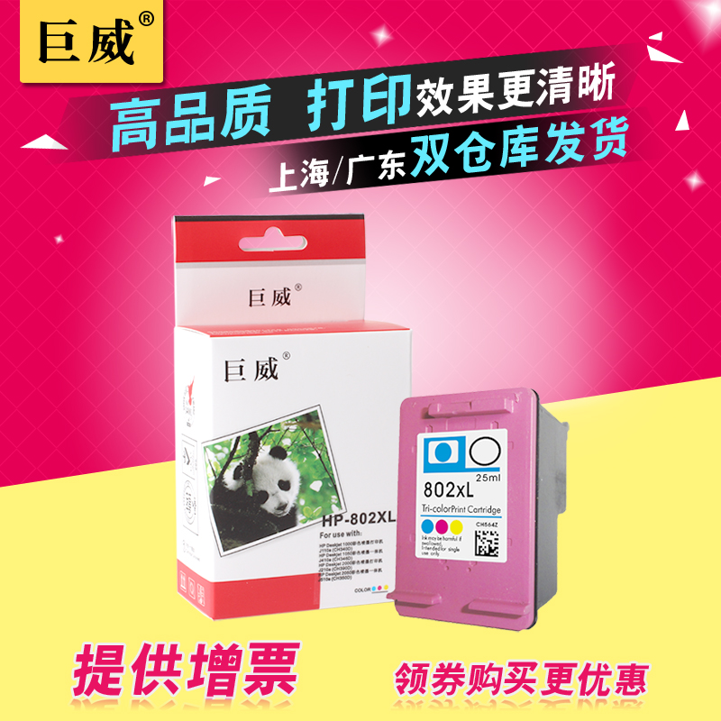 Juwei hp cartridges suitable for hp 802 1510 2050 3050 1010 2000 1050 ink color ink cartridges