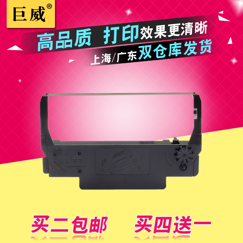 Juwei ribbon rack applicable epson ERC-34 TM-U375 U325 370 u300 u288 ribbon core